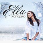 Ella — Холодно