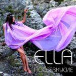 Ella — Послевкусие
