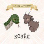Illumate & TVOIGREH — Козёл