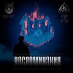 KSON & Lisovsky & DITRO — Воспоминания