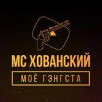 MC Хованский — Моё гэнгста