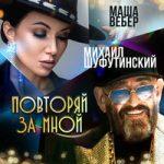 Михаил Шуфутинский & Маша Вебер — Повторяй за мной