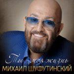 Михаил Шуфутинский — Ты — моя жизнь