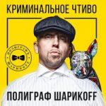 Полиграф ШарикOFF — Космос