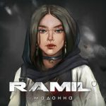 Ramil' — Мадонна