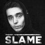 Slame — Падаем