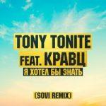 Tony Tonite & Кравц — Я хотел бы знать