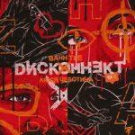 Bahh Tee feat. Люся Чеботина — Дисконнект