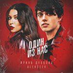 Ирина Дубцова & ALEKSEEV — Один из нас