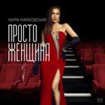 Мира Маяковская — Просто женщина