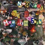 Neonboy/Night — Мой дом блок