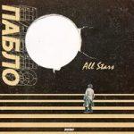 Пабло — All Stars