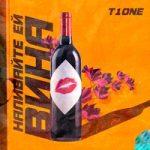 T1One — Наливайте ей вина