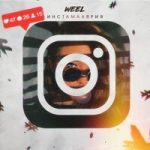 Weel — Инстамалярия