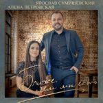 Ярослав Сумишевский & Алёна Петровская — Ближе, чем мы есть