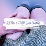 Джаро & Ханза feat. Зомб — Милая