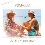 #2Маши — Лето у виска