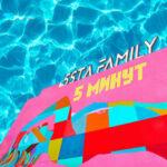5sta family — 5 минут