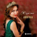 Амирина & Халиф Атуев — Вот она, любовь