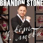 Brandon Stone & Любовь Успенская — На краю земли