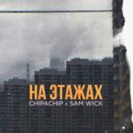 ChipaChip & Sam Wick — На этажах