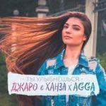 Джаро & Ханза  feat. Agga — Ты улыбнёшься