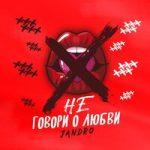 Jandro — Не говори о любви