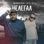 Литвиненко & Sati — Нелегал