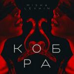 MISHA LEVKIN — Кобра