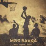 Miyagi & Эндшпиль  feat. Мантана — Моя банда