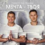 Олег Майами & T-killah — Мечта твоя