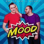 Отис & DENIS SX — Mood