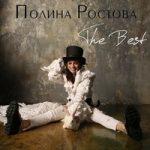 Полина Ростова — Это только слова