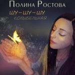 Полина Ростова — Шу шу шу