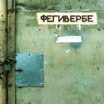 Порез на Собаке — За немытым окном