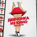 Саня Бетов — Девчонка из кино