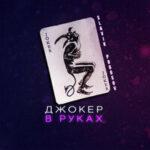 Slavik Pogosov — Джокер в руках