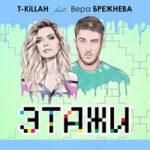 T-killah & Вера Брежнева — Этажи