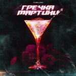 T-killah — Гречка мартини