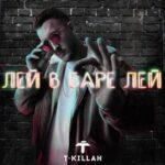 T-killah — Лей в баре лей