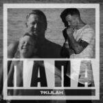 T-killah — Папа