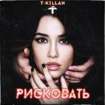 T-killah — Рисковать