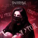 Tenderlybae — Я урод