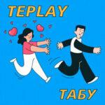 TEPLAY — Табу