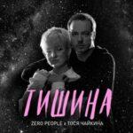 Zero People & Тося Чайкина — Тишина
