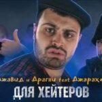 Джавид & Драгни feat. Джарахов – От тебя гавной воняет