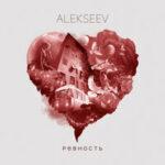 ALEKSEEV — Ревность