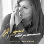 Анастасия Спиридонова — Я знаю, мы расстанемся