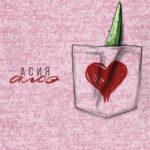 Асия — Алоэ