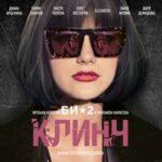 Би-2 feat. Диана Арбенина — Тише и тише